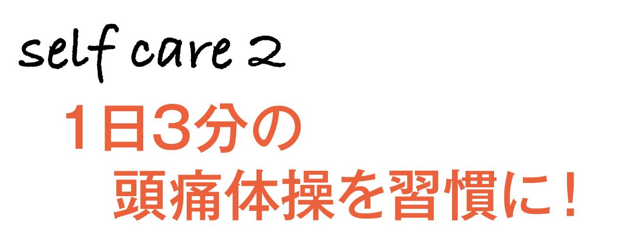 self care 2 1日3分の頭痛体操を習慣に!