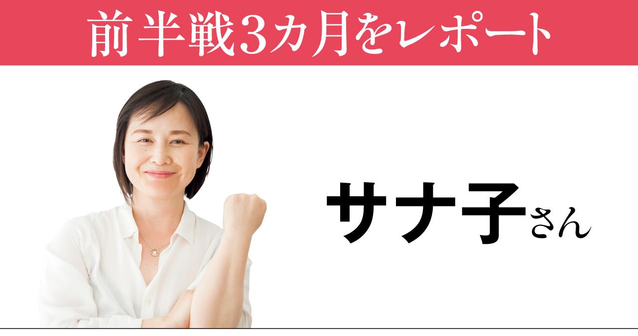 サナ子さん前半戦3カ月をレポート