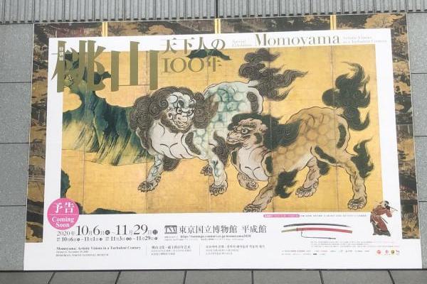 日本美術の白眉、桃山時代の傑作が大集結