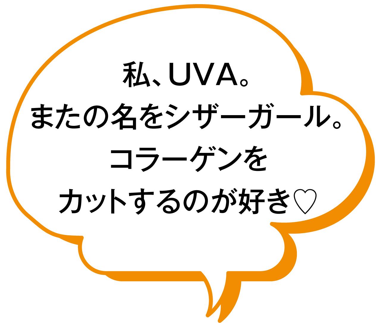 私、UVA。またの名をシザーガール。コラーゲンをカットするのが好き♡