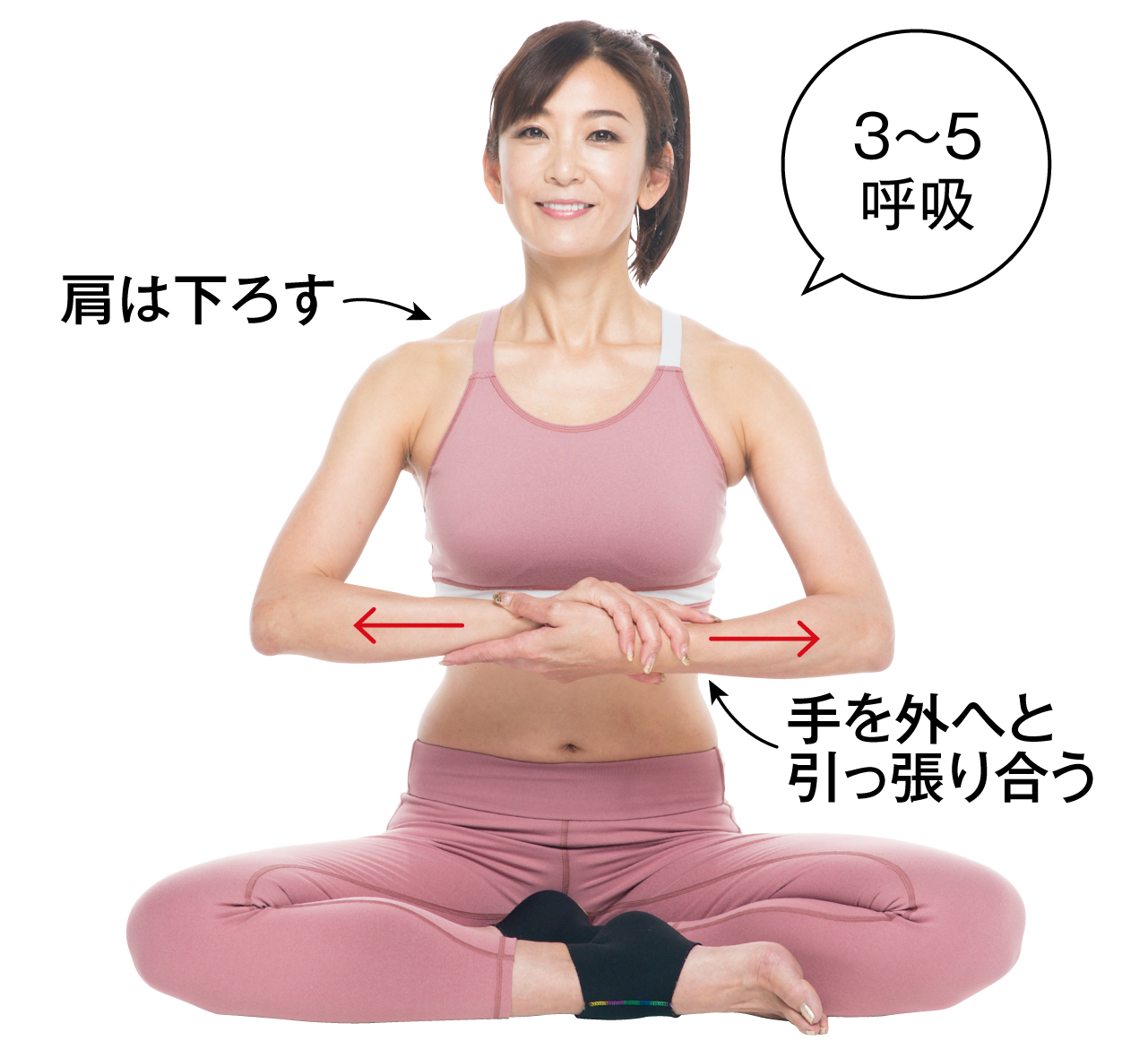 肩は下ろす 手を外へと 引っ張り合う 3〜5呼吸