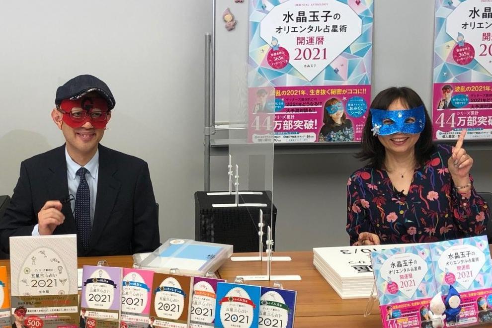 ゲッターズ飯田氏と水晶玉子先生が2021年を大予測!! 開運のポイントは? 警戒すべき時期は? オンラインイベント報告