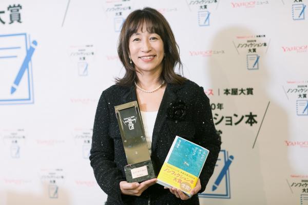 祝!佐々涼子さんの「エンド・オブ・ライフ」が「Yahoo!ニュース | 本屋大賞 2020年ノンフィクション本大賞」を受賞!