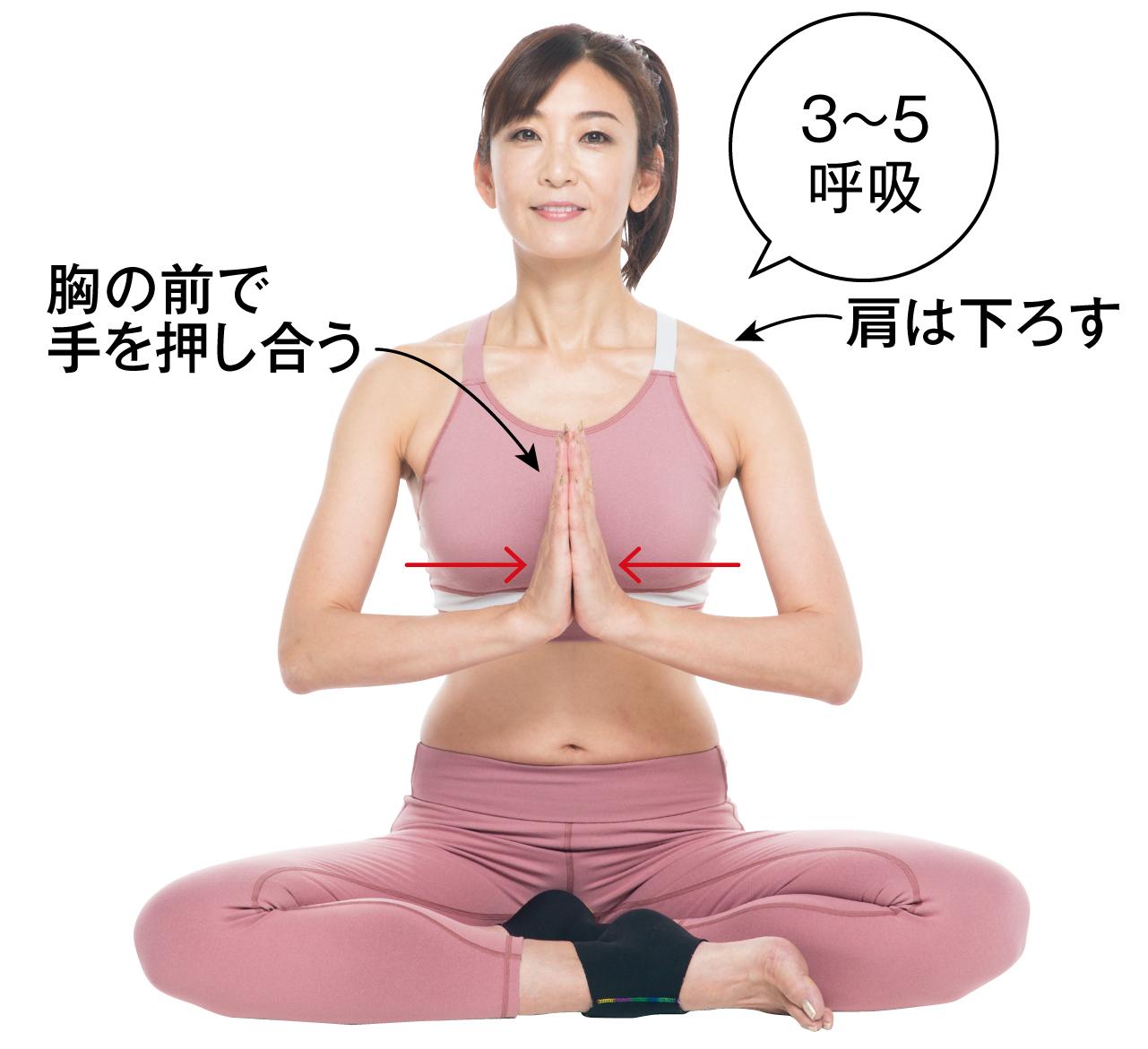肩は下ろす 胸の前で手を押し合う 3〜5呼吸