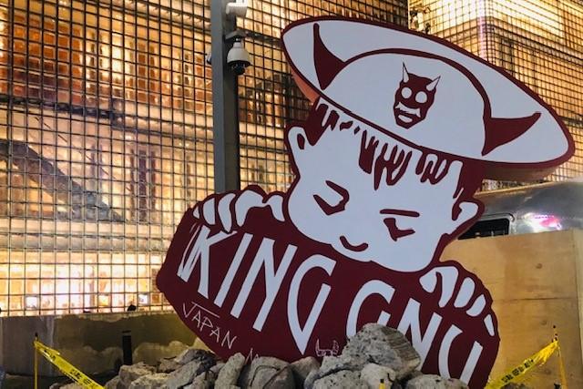 King Gnuのライブに行けたっ!