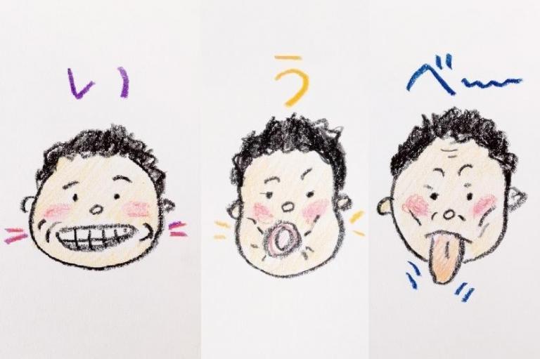 舌噛みやろれつの悪化…マスクシンドローム問題は「あいうべ~」で解決!