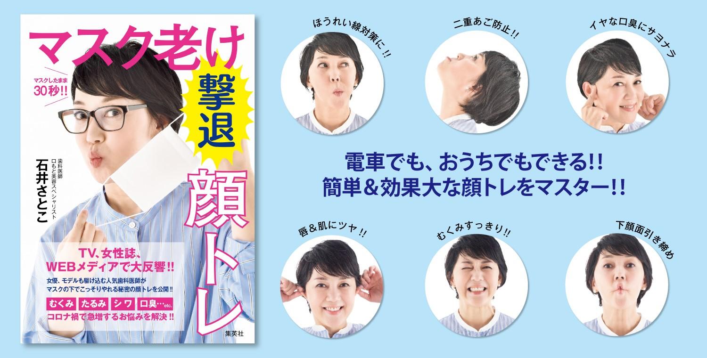 絶賛発売中! 『マスクしたまま30秒!! マスク老け撃退顔トレ』