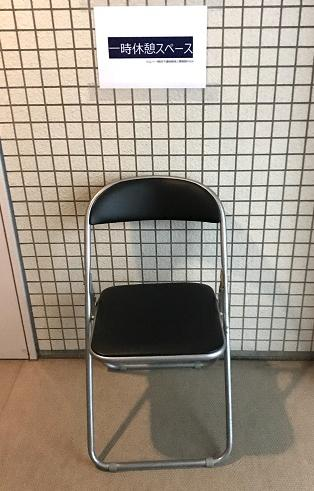マドレーヌ 休憩椅子