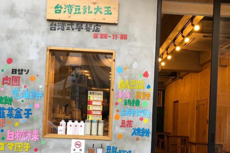 駅から徒歩5分の台湾♡ 神保町「台湾豆乳大王」で迎える幸せな朝