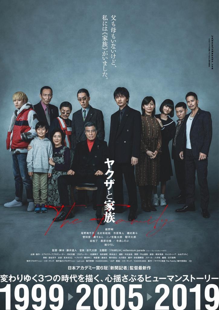 『ヤクザと家族 The Family』ポスター