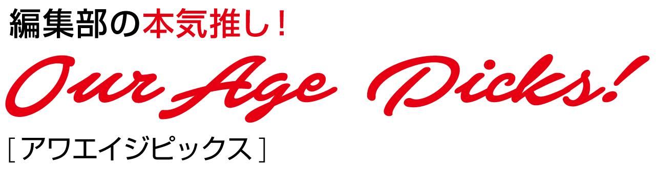 編集部の本気推し! OurAge Picks! (アワエイジピックス)