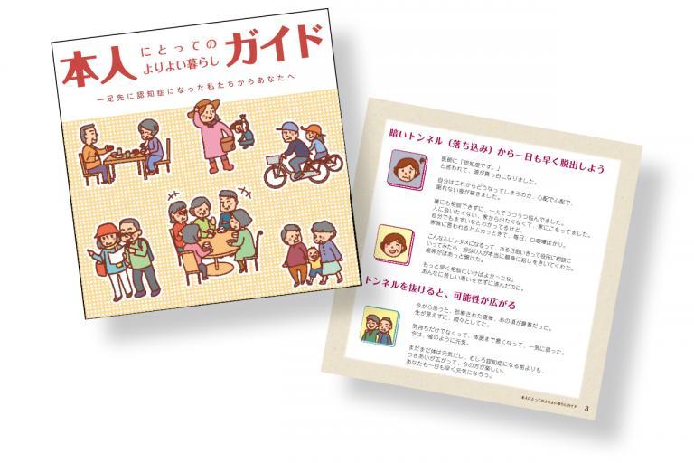 日本初の認知症の本人組織「一般社団法人 日本認知症本人ワーキンググループ(JDWG)」とは/認知症とともに生きる取り組み①