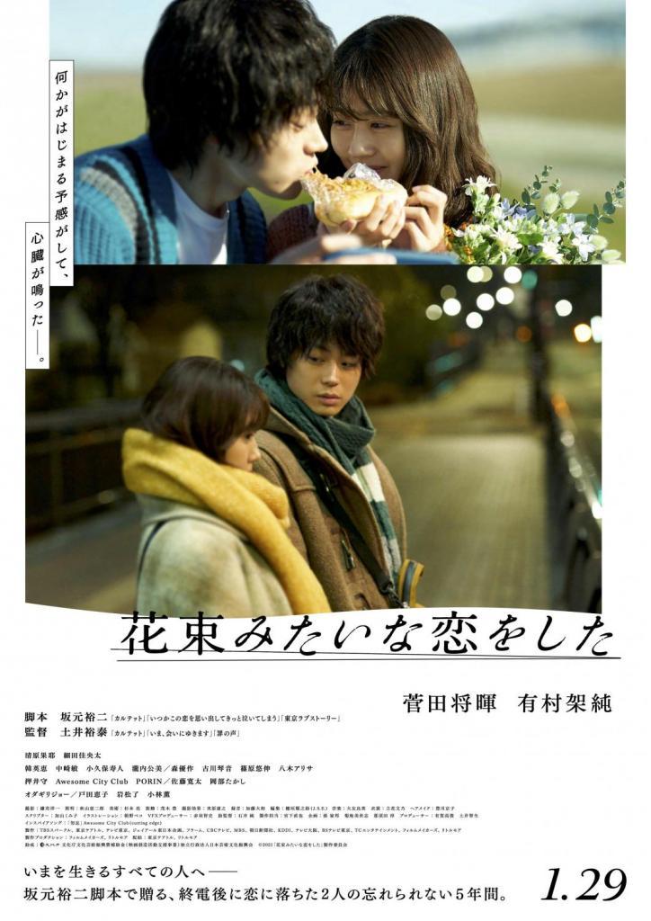 『花束みたいな恋をした』ポスター