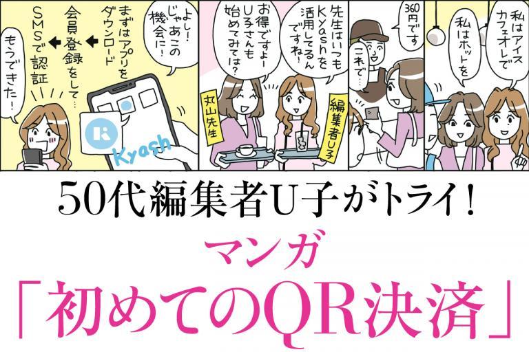50代編集者U子がトライ! マンガ「初めてのQR決済」
