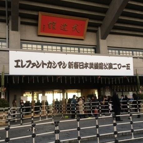 エレファントカシマシ 2015武道館の写真