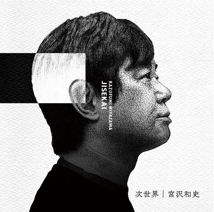 宮沢和史アルバム「次世界」ジャケ写