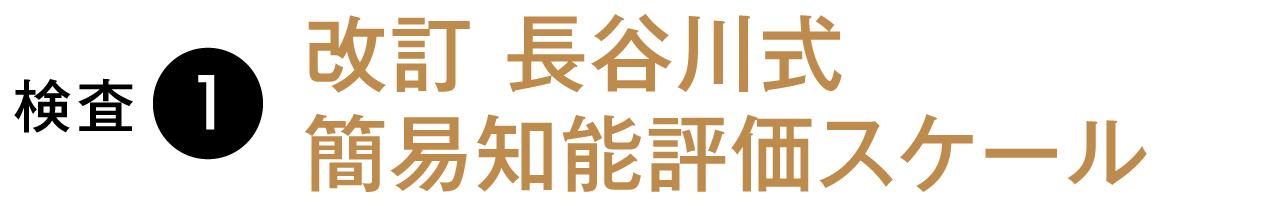 検査1 改訂 長谷川式簡易知能評価スケール