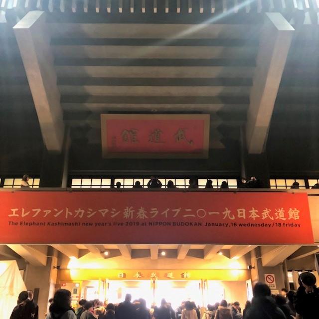 エレファントカシマシ 2019武道館の写真