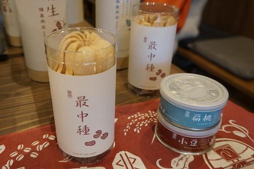おうちで楽しむ、京の味と物㉕最中の専門店の香ばしい味をおうちで味わう「種嘉商店」
