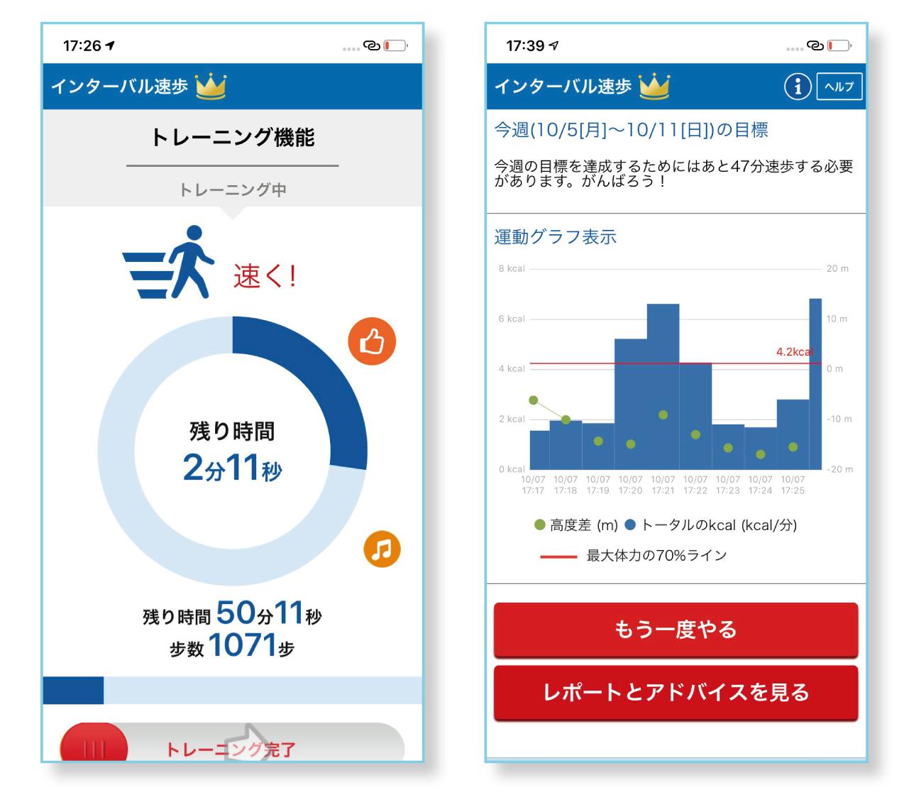 インターバル速歩のアプリ