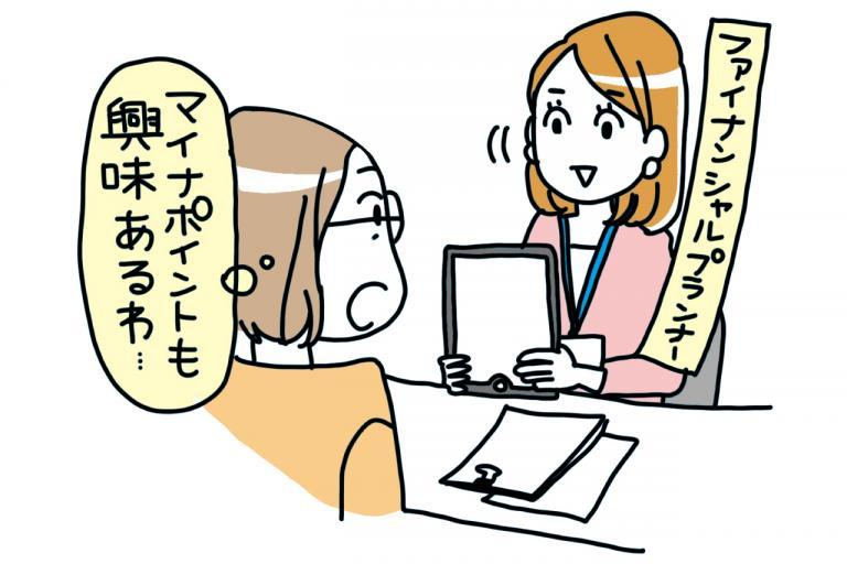 """""""ポイ活(ポイント活用)""""を目指すならマイナポイント!"""