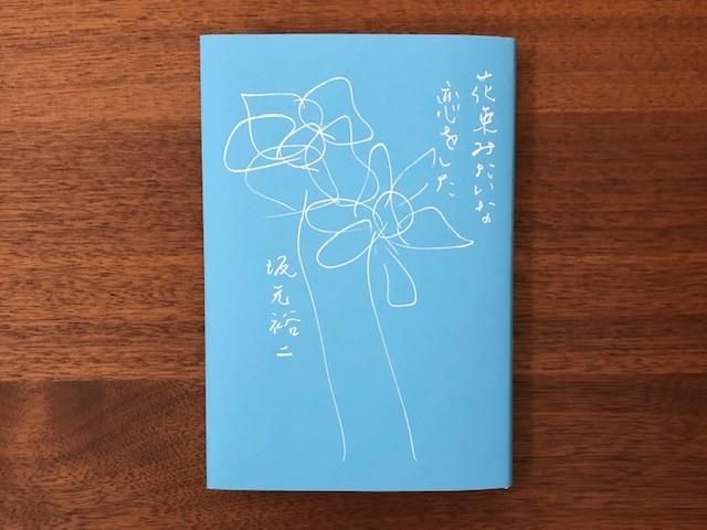 『花束みたいな恋をした』 シナリオ本