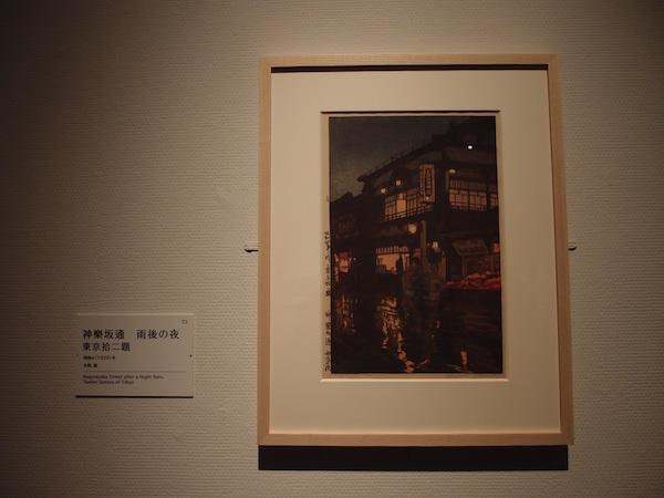 吉田さらさおでかけ「吉田博展」東京拾二題 神樂坂通 雨後の夜P1253058.JPG