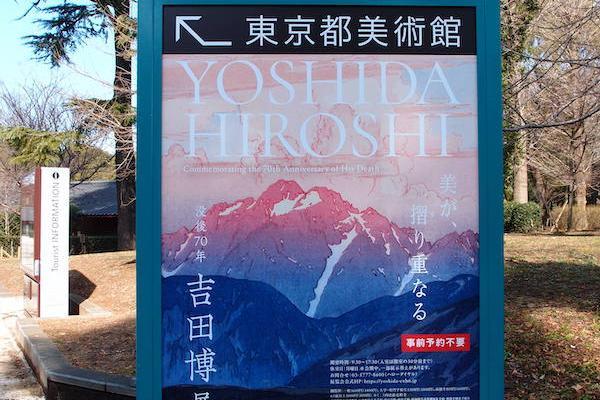 故ダイアナ妃もお気に入り  吉田博の風景版画を堪能する