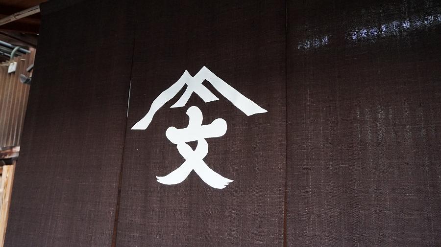 小原おでかけ京の味ともの「西陣渡文」のれんDSC04106