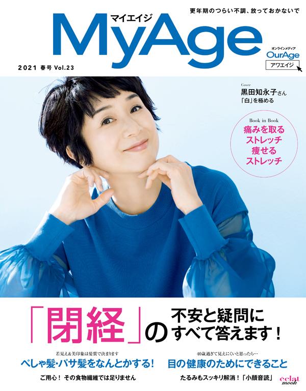 MyAge 2021 春号の表紙。モデルは今回も黒田知永子さん!
