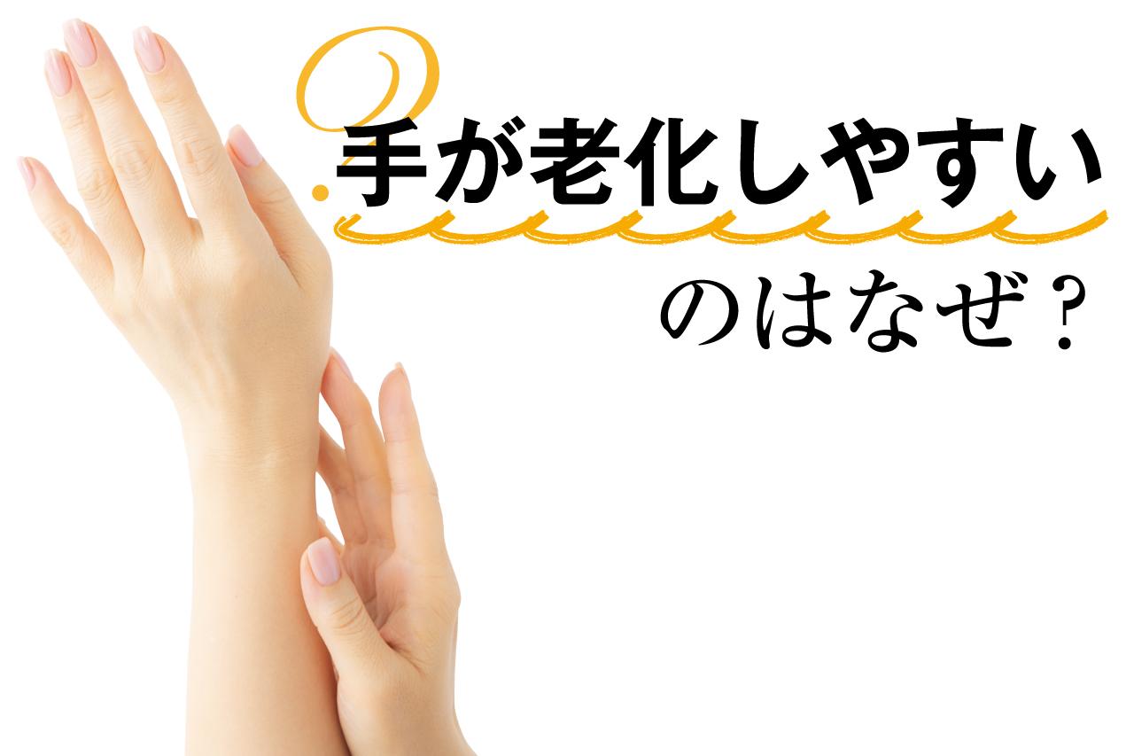 手が老化しやすいのはなぜ? 更年期不調の場合も?/ストップ「手老化」!①