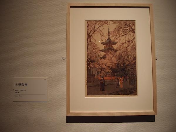 吉田さらさおでかけ「吉田博展」上野公園P1253060.JPG