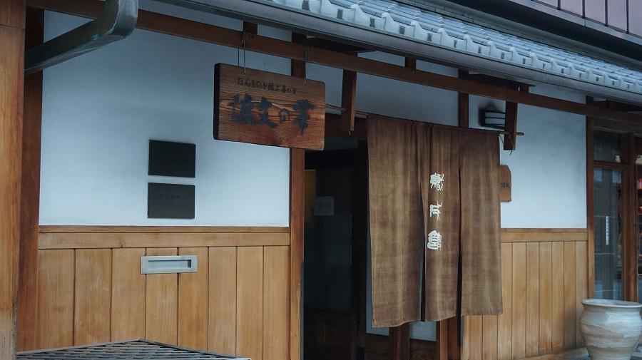 小原おでかけ京の味ともの「西陣渡文」外観DSC04115