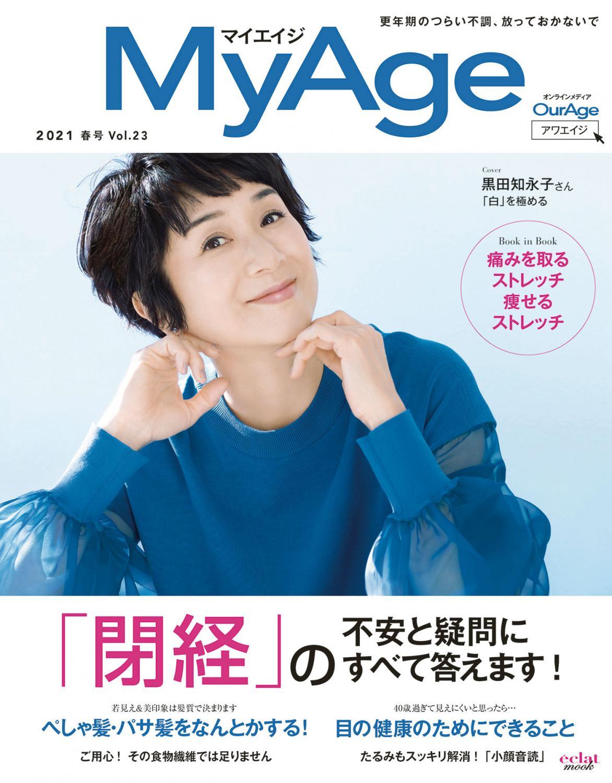 MyAge 2021 春号