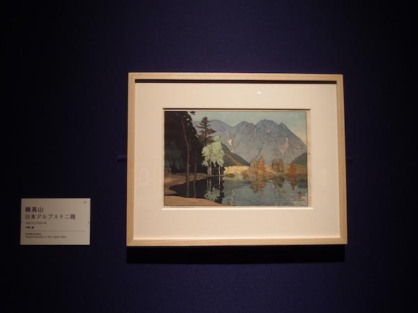吉田さらさおでかけ「吉田博展」日本アルプス十二題穂高山P1253027.JPG