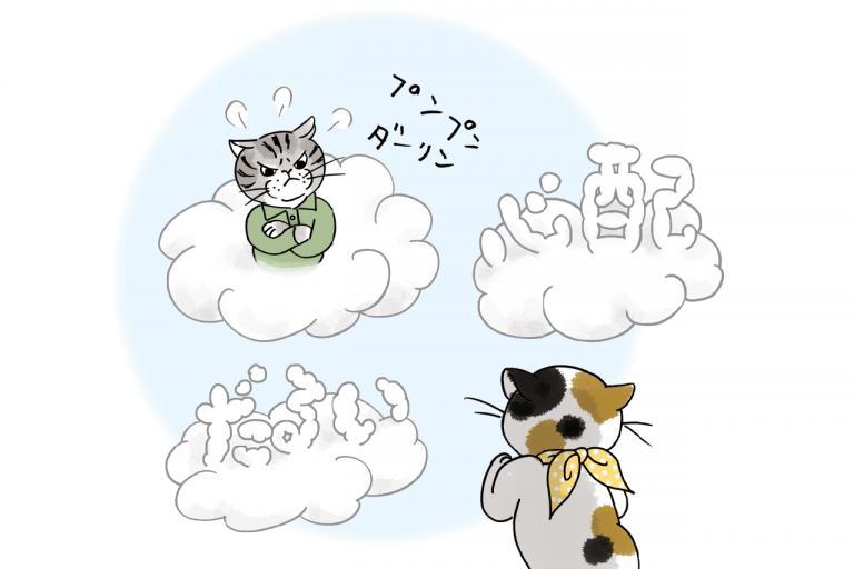 ストレスコーピング「雲のイメージワーク」とは/「つらい私」の対処法⑫