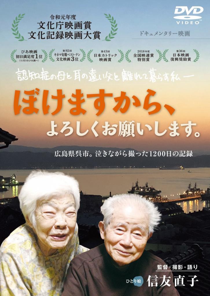 信友直子監督の映画「ぼけますから、よろしくお願いします。」DVDジャケット写真