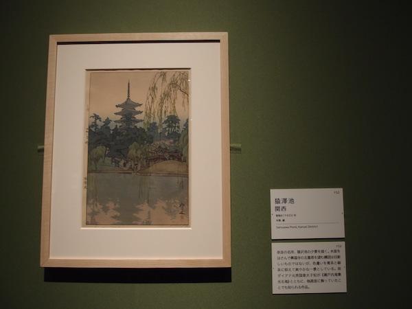 吉田さらさおでかけ「吉田博展」関西 猿澤池P1253079.JPG