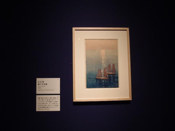 吉田さらさおでかけ「吉田博展」瀬戸内海集 光る海P1253029.JPG