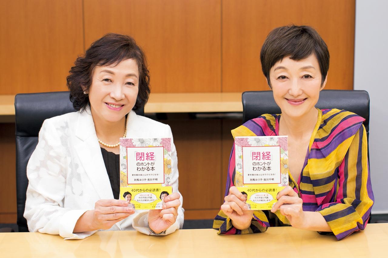 「閉経」のホントがわかる本を持ち、笑顔の対馬ルリ子先生と吉川千明さん