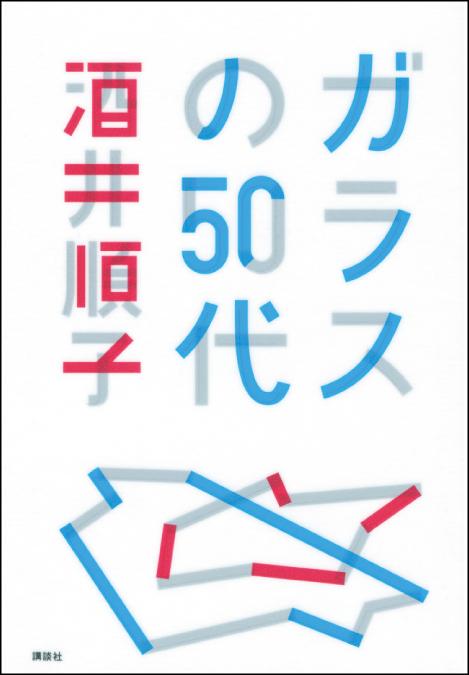 『ガラスの50代』酒井順子 著/講談社 1,705円