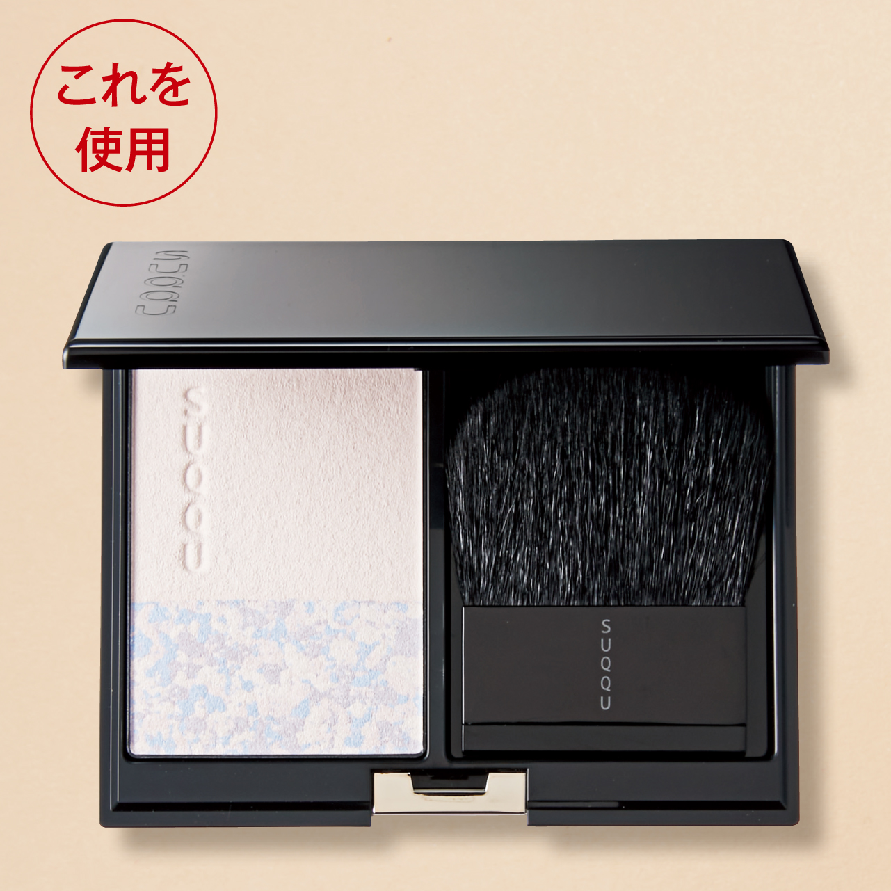 SUQQU リタッチ プレスト パウダー 01 ¥7,150/SUQQU