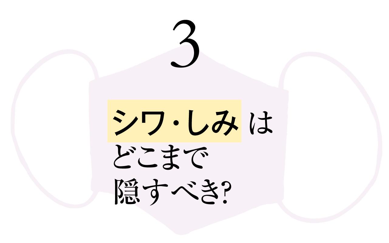 3 シワ・しみはどこまで隠すべき?