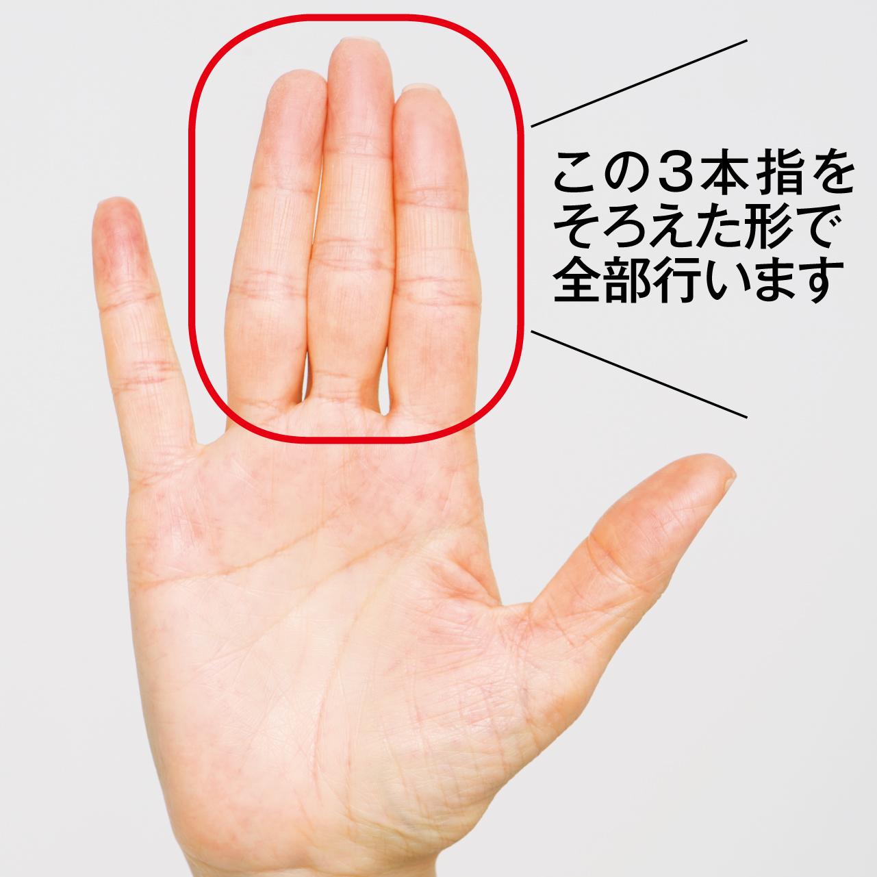 3本指マッサージがおすすめの理由 この3本指をそろえた形で全部行います