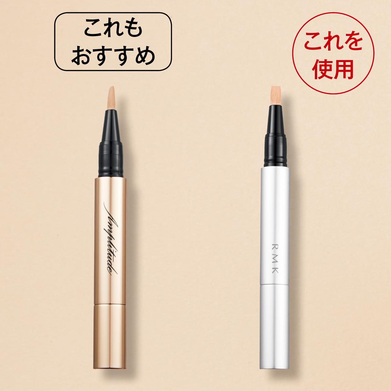 (右)ルミナス ペンブラッシュコンシーラー 全5色 1.7g ¥3,850/RMK Division (左)リキッドコンシーラー 全4色 1.8g ¥6,050/アンプリチュード