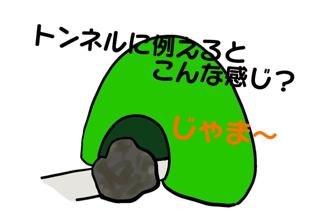 hijiriさん トンネル