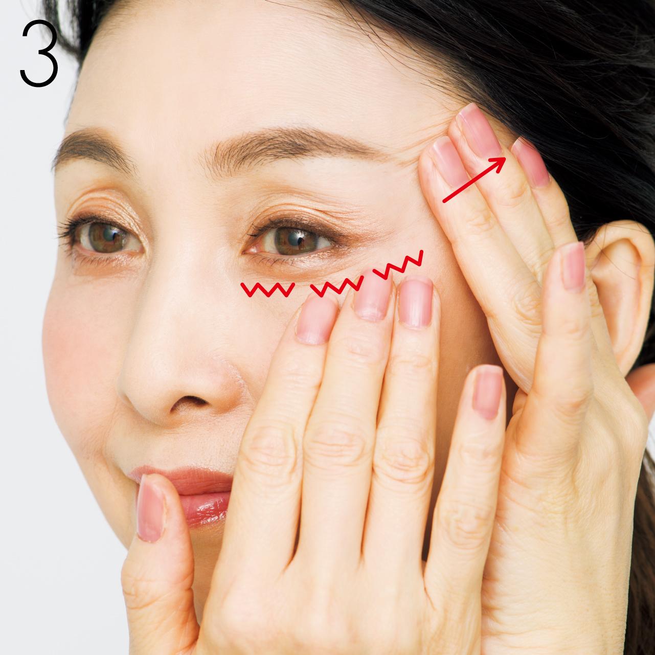 目の下は3本指で優しく微振動させてたまった老廃物を流す