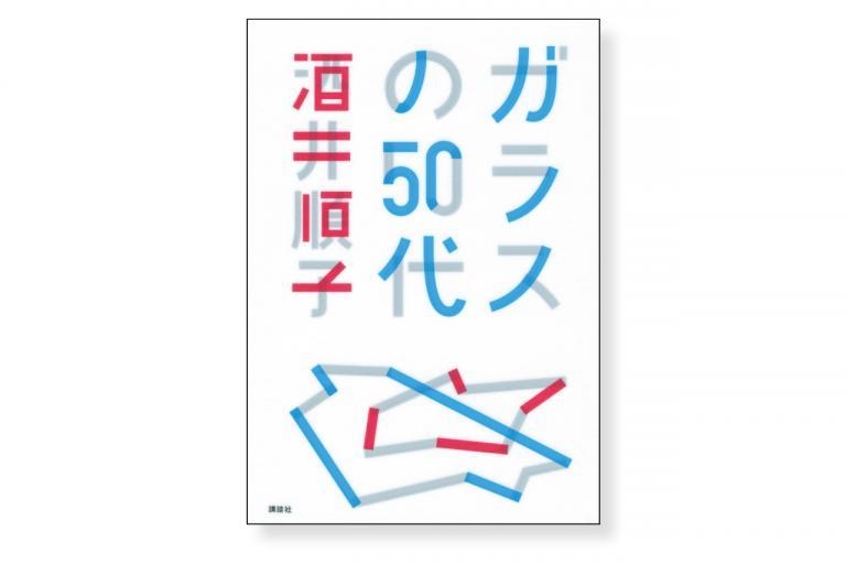 酒井順子さんが綴る50代は「エモい」よりも「無常」に共感/OurAgeおすすめ本