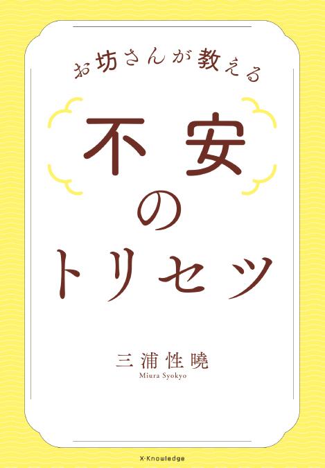 『お坊さんが教える 不安のトリセツ』三浦性曉 著/エクスナレッジ 1,430円