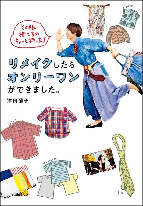 『その服捨てるのちょっと待った! リメイクしたらオンリーワンができました。』 津田蘭子 著/JTBパブリッシング